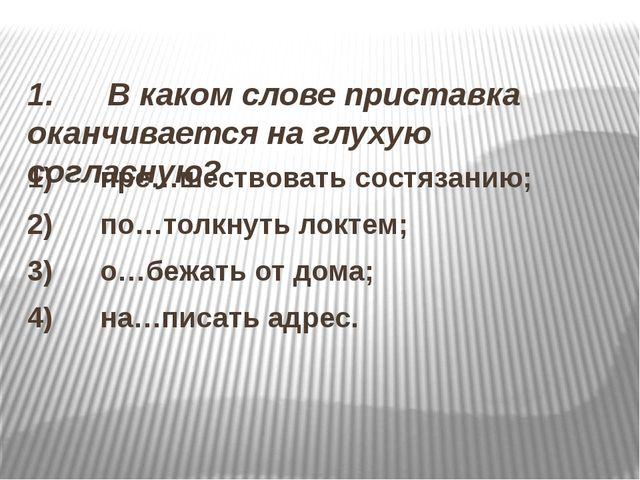 1. В каком слове приставка оканчивается на глухую согласную? 1) пр...