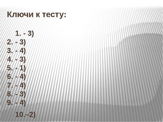 Ключи к тесту: 1. - 3) 2. - 3) 3. - 4) 4. - 3) 5. - 1) 6. - 4) 7. - 4) 8. - 3...