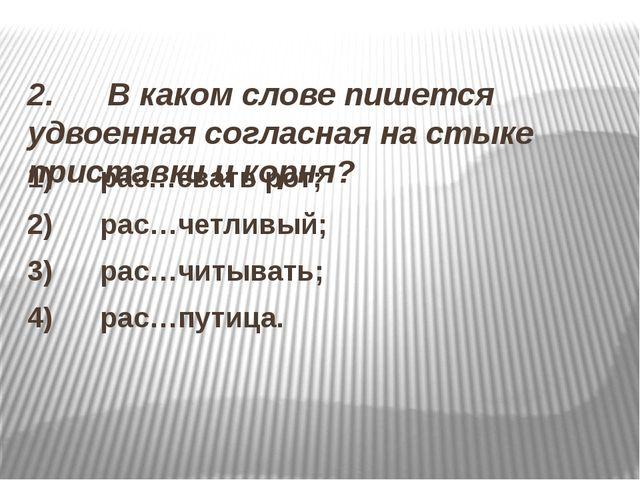 2. В каком слове пишется удвоенная согласная на стыке приставки и корня...