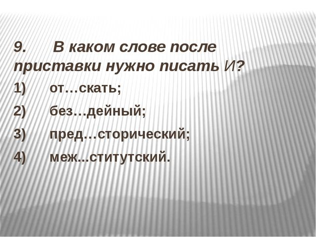9. В каком слове после приставки нужно писать И? 1) от…скать; 2)...