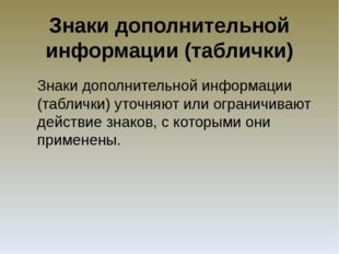 Знаки дополнительной информации (таблички) Знаки дополнительной информации (т