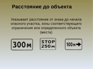 Расстояние до объекта Указывает расстояние от знака до начала опасного участк