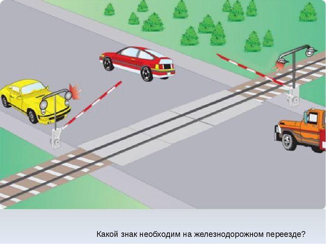 Какой знак необходим на железнодорожном переезде?