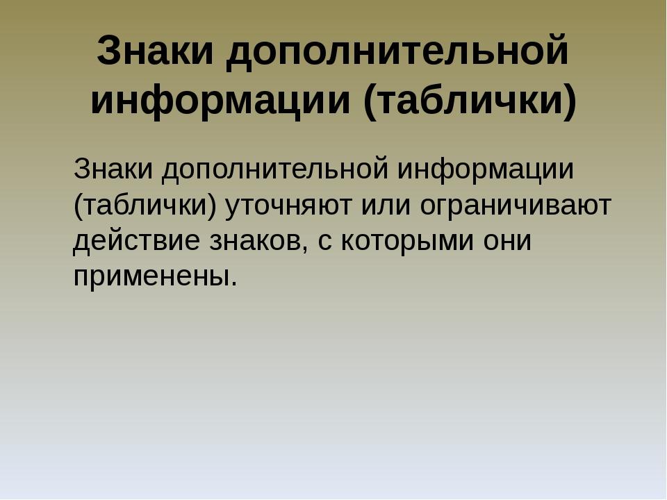 Знаки дополнительной информации (таблички) Знаки дополнительной информации (т...