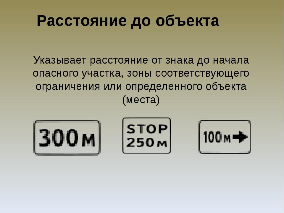 Расстояние до объекта Указывает расстояние от знака до начала опасного участк...