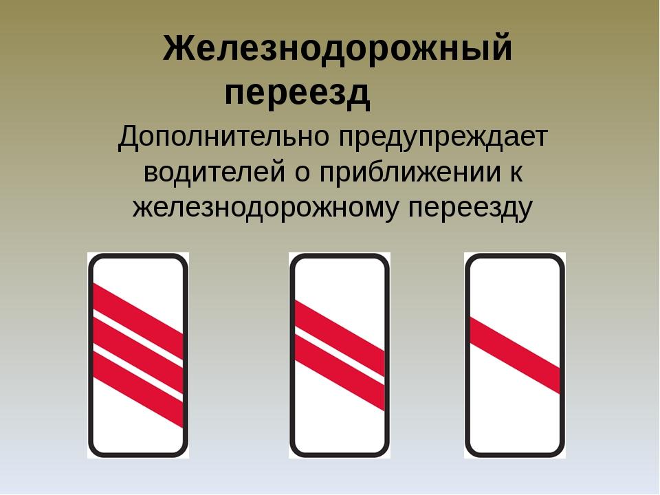 Железнодорожный переезд Дополнительно предупреждает водителей о приближении...