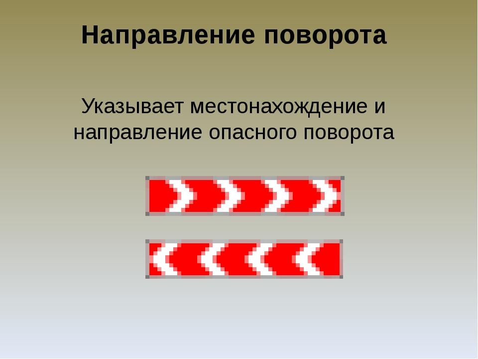 Направление поворота Указывает местонахождение и направление опасного поворота
