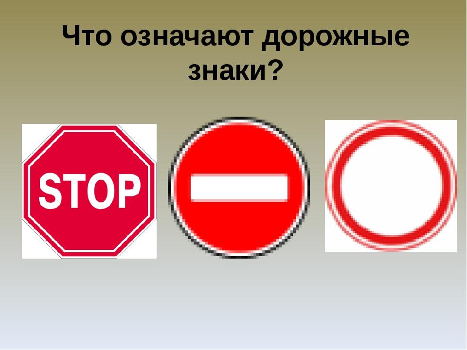 Что означают дорожные знаки?