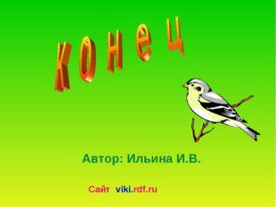 Автор: Ильина И.В. Сайт viki.rdf.ru