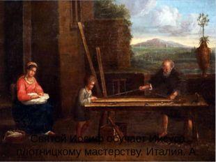 Святой Иосиф обучает Иисуса плотницкому мастерству. Италия. А. Карраччи.