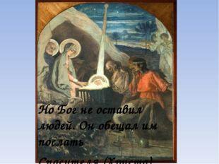 Но Бог не оставил людей. Он обещал им послать Спасителя (Христа).