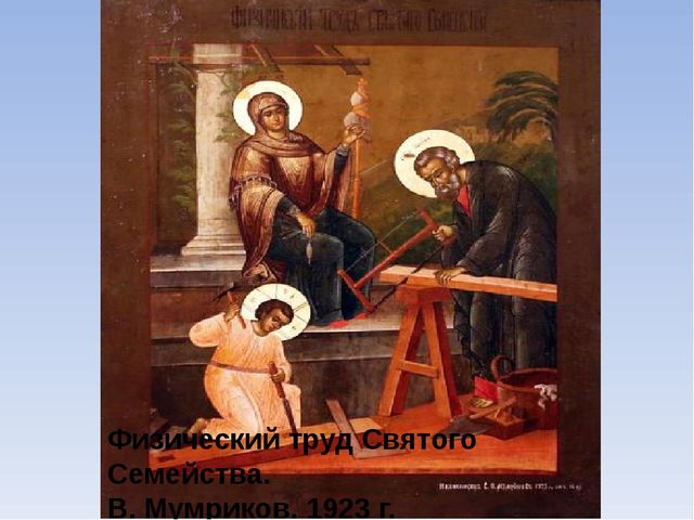 Физический труд Святого Семейства. В. Мумриков. 1923 г.