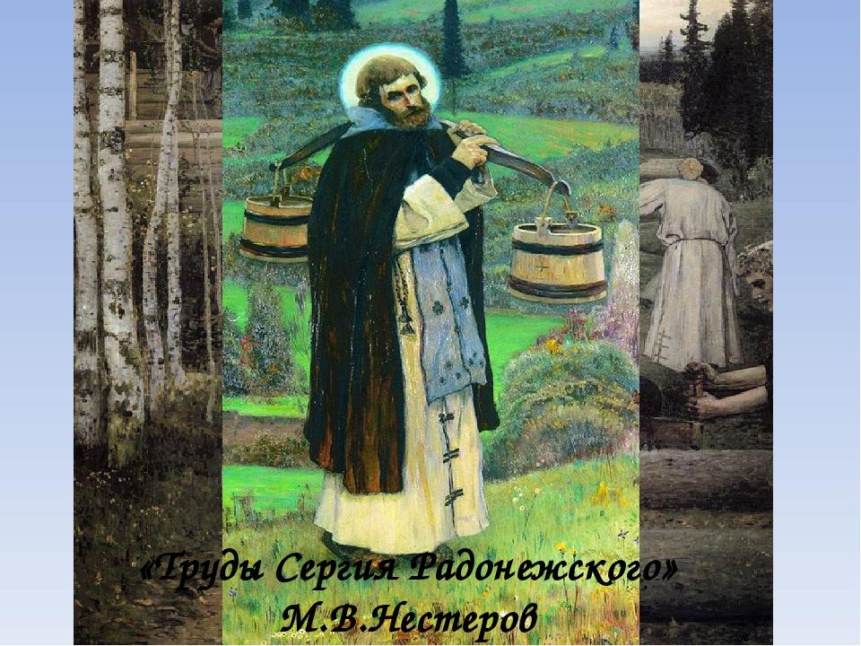 «Труды Сергия Радонежского» М.В.Нестеров