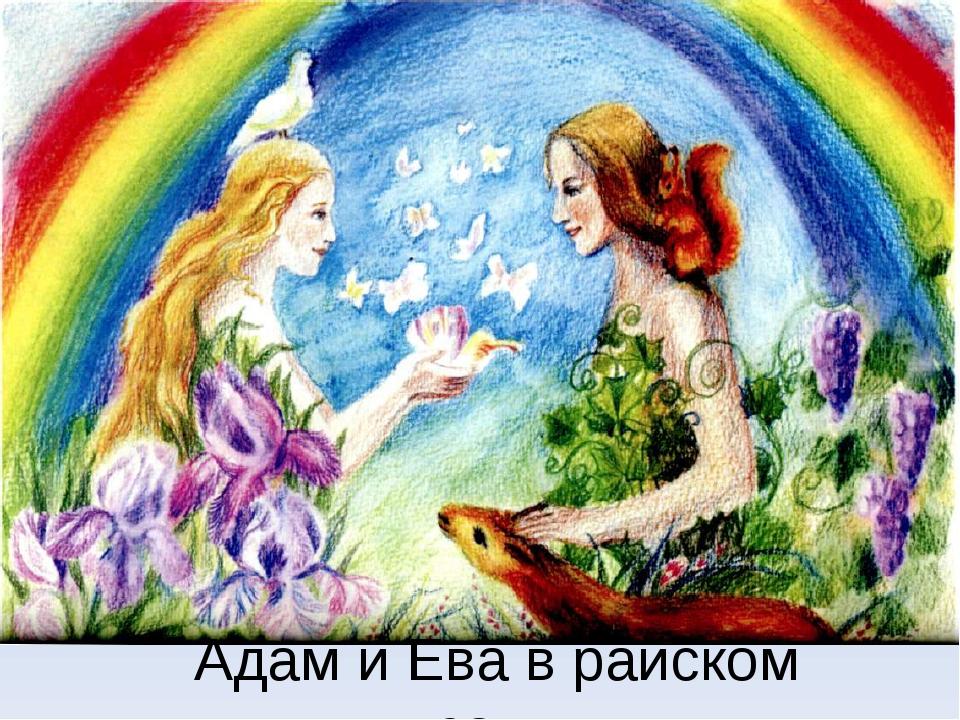 Адам и Ева в райском саду