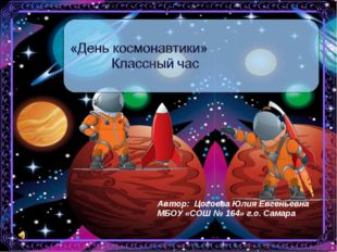 Классный час ко дню космонавтики. Классный час ко дню космонавтики. Автор: Цо
