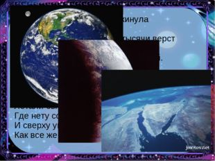 Ночь пришла и на небе раскинула бусы из звезд И рассыпались звезды на тысячи