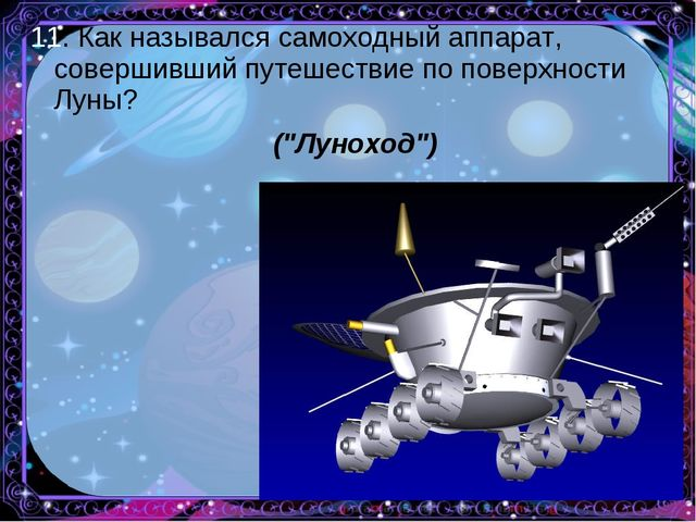 11. Как назывался самоходный аппарат, совершивший путешествие по поверхности...
