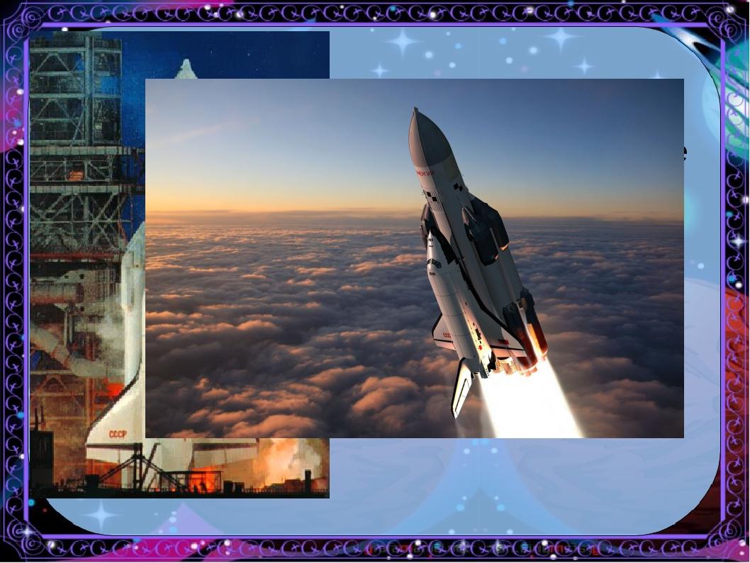 7. Как называются русский и американские космические корабли многоразового и...