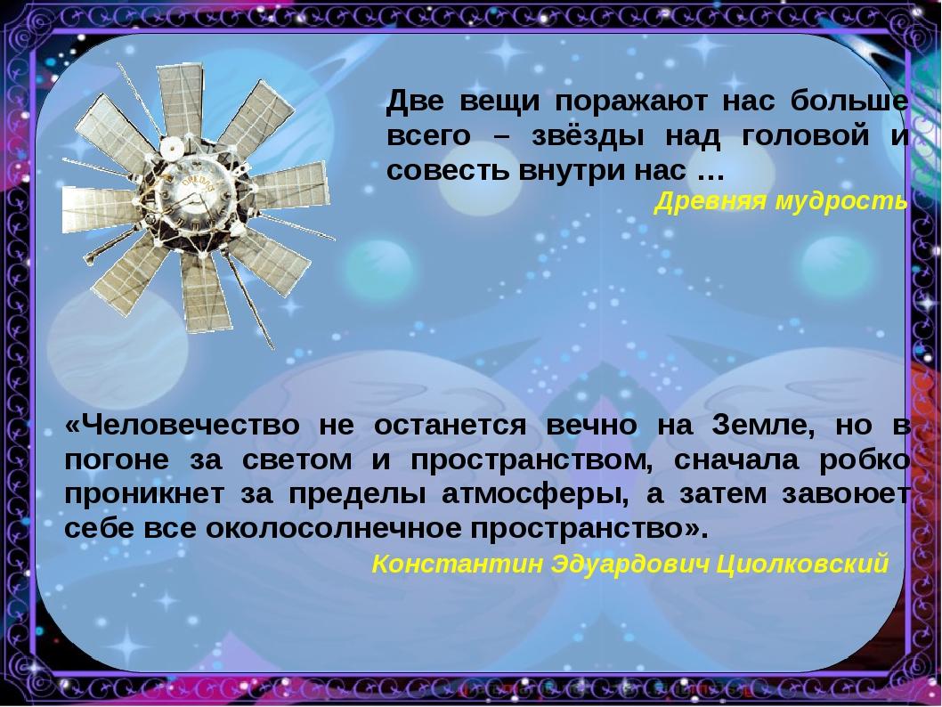 «Человечество не останется вечно на Земле, но в погоне за светом и пространст...