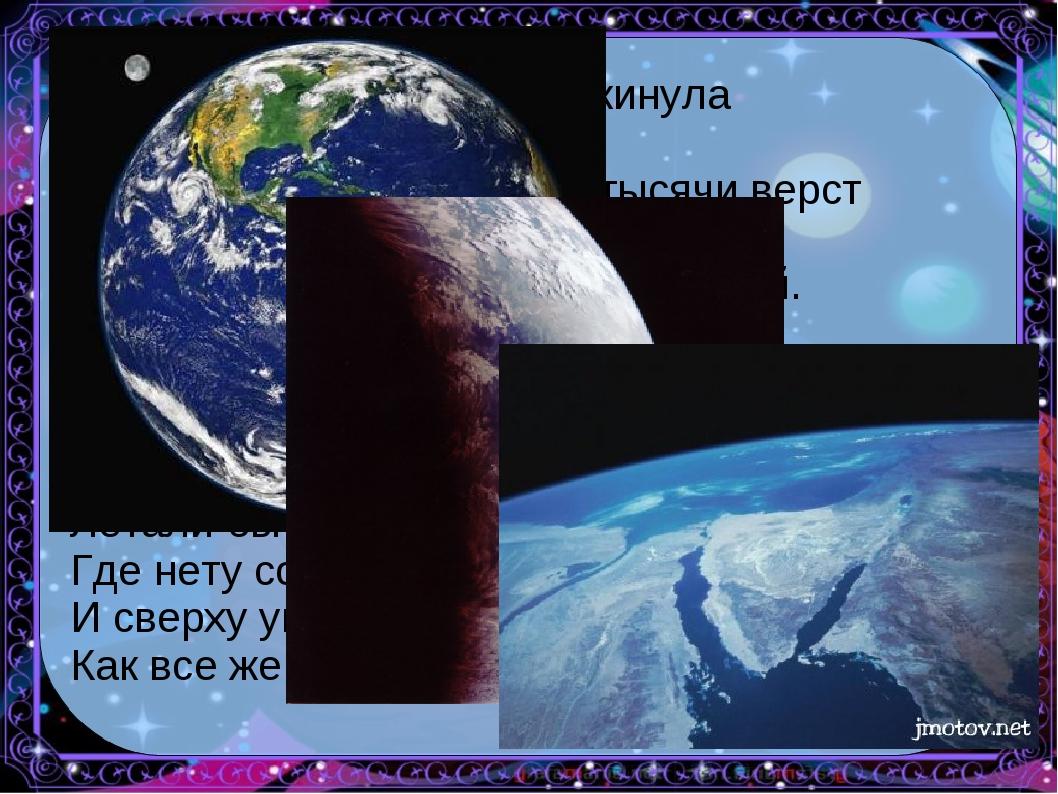 Ночь пришла и на небе раскинула бусы из звезд И рассыпались звезды на тысячи...