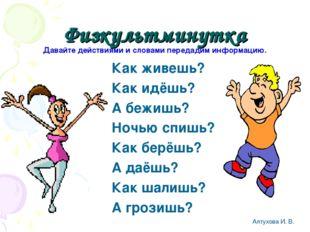 Физкультминутка Алтухова И. В. Как живешь? Как идёшь? А бежишь? Ночью спишь?