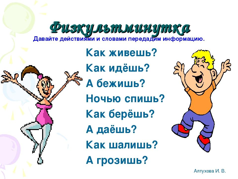 Физкультминутка Алтухова И. В. Как живешь? Как идёшь? А бежишь? Ночью спишь?...