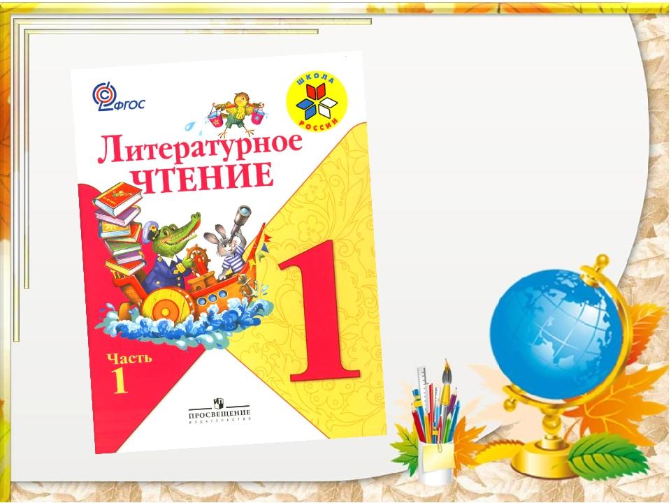 картинка обложки литературное чтение школа россии
