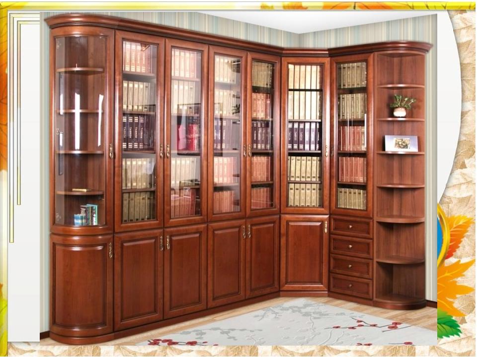 Книжный шкаф угловой полукруглый со стеклом или обычный?.