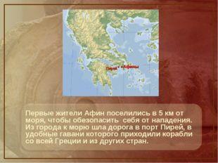 Первые жители Афин поселились в 5 км от моря, чтобы обезопасить себя от напад