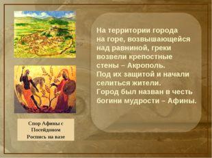 Спор Афины с Посейдоном Роспись на вазе На территории города на горе, возвыша