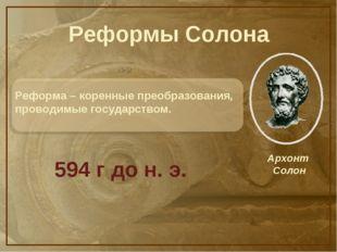 Архонт Солон Реформы Солона 594 г до н. э.