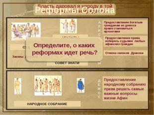Предоставление права избирать судьями любых афинских граждан Отмена законов Д