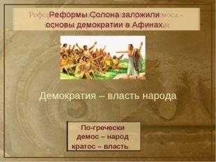 Реформы Солона расширили роль демоса - народа в управлении государством Рефор