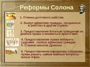 1. Отмена долгового рабства 2. Выкуп афинских граждан, проданных в рабство в