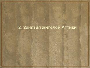 2. Занятия жителей Аттики