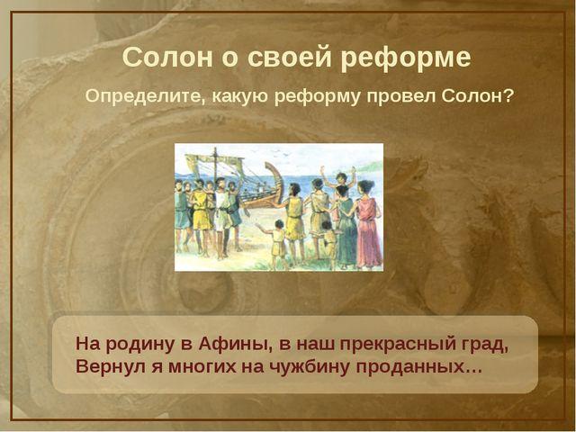 На родину в Афины, в наш прекрасный град, Вернул я многих на чужбину проданн...