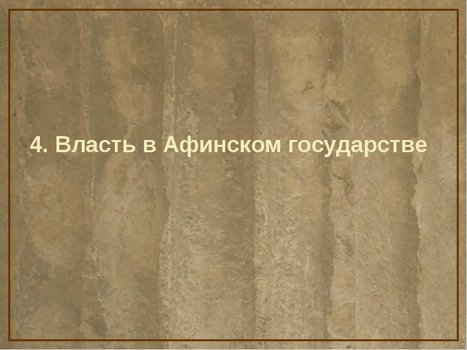 4. Власть в Афинском государстве
