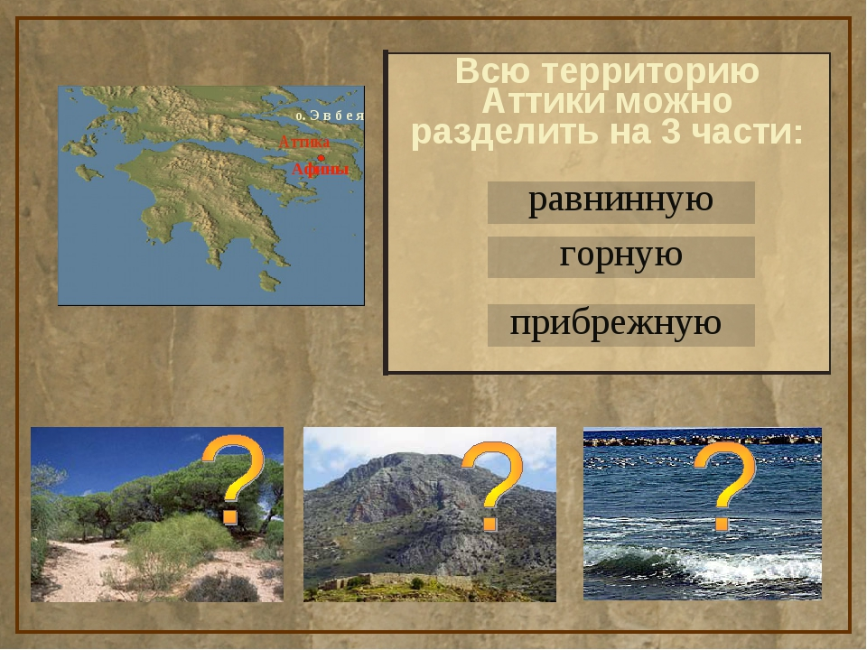 равнинную горную прибрежную Всю территорию Аттики можно разделить на 3 части:...