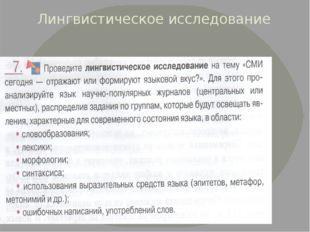 Лингвистическое исследование