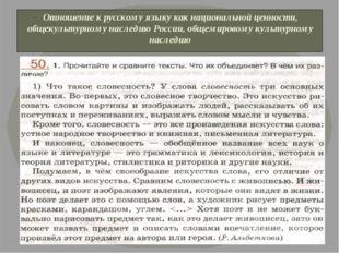 Отношение к русскому языку как национальной ценности, общекультурному наследи