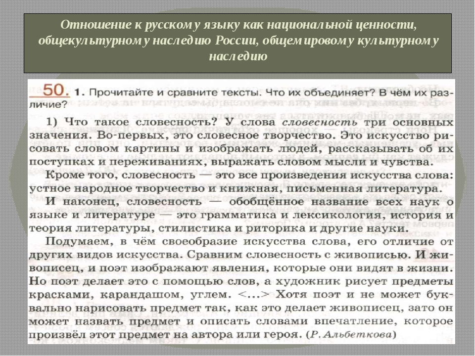 Отношение к русскому языку как национальной ценности, общекультурному наследи...