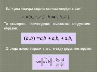 Если два вектора заданы своими координатами: То скалярное произведение вырази