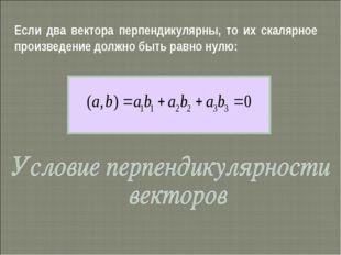 Если два вектора перпендикулярны, то их скалярное произведение должно быть ра
