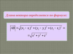 Длина вектора определяется по формуле: