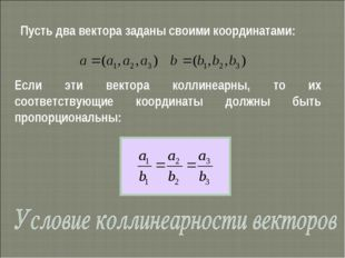 Пусть два вектора заданы своими координатами: Если эти вектора коллинеарны, т