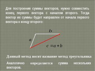 Для построения суммы векторов, нужно совместить конец первого вектора с начал