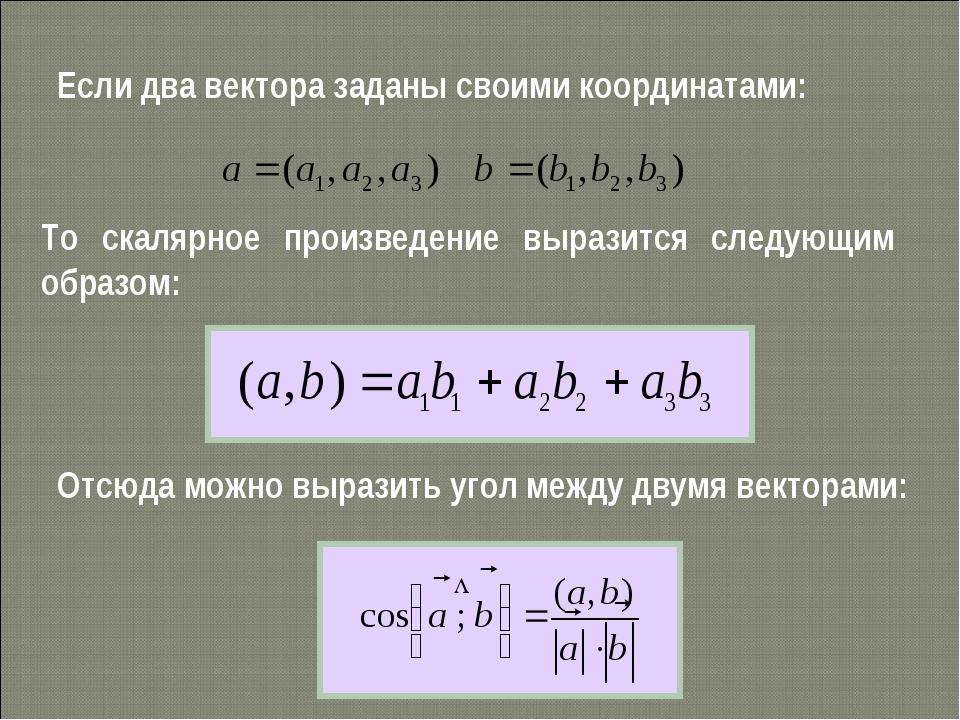 Если два вектора заданы своими координатами: То скалярное произведение вырази...