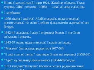 Шона Смаханұлы(5 қазан1924,Жамбыл облысы,Талас ауданы,Ойықсовхозы -198