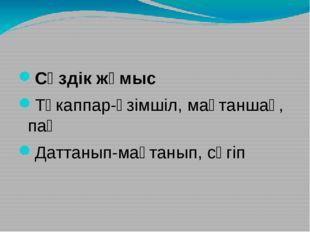 Сөздік жұмыс Тәкаппар-өзімшіл, мақтаншақ, паң Даттанып-мақтанып, сөгіп