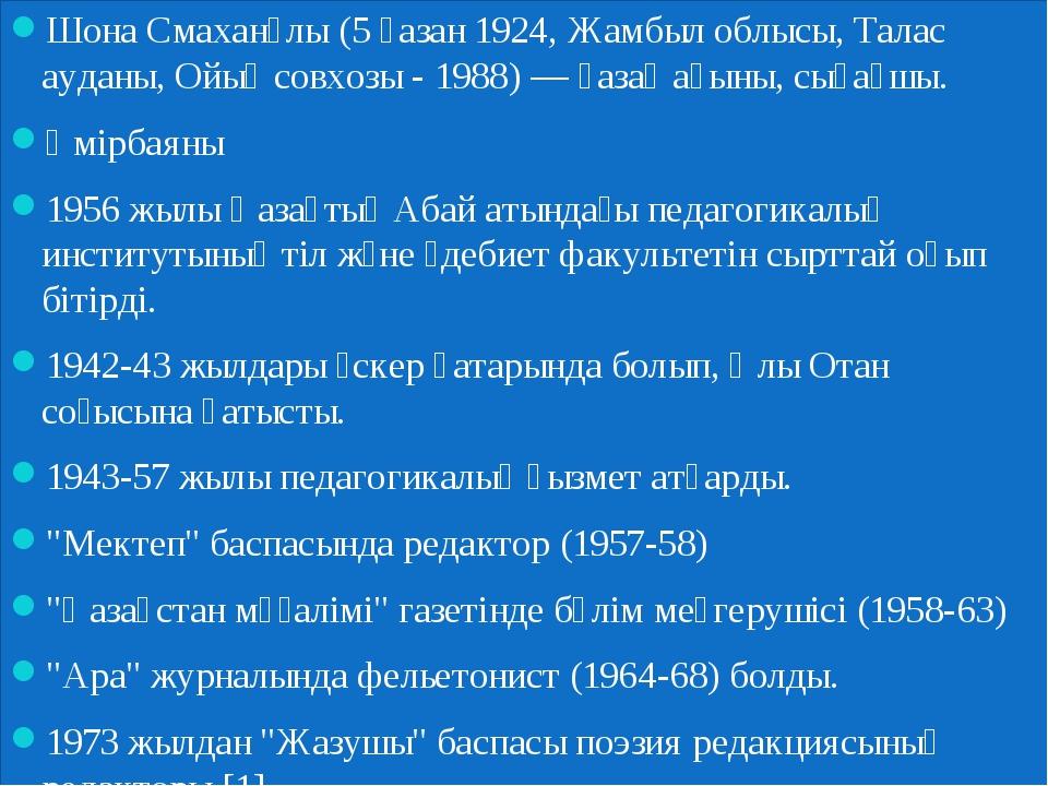 Шона Смаханұлы(5 қазан1924,Жамбыл облысы,Талас ауданы,Ойықсовхозы -198...